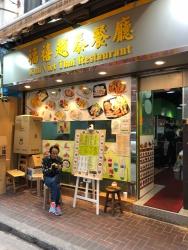 un ristorante a kowloon
